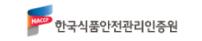 한국식품안전관리인증원